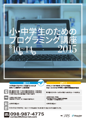 140710ips_in_okinawa