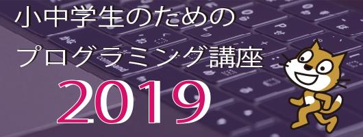 小中学生のためのプログラミング講座2019